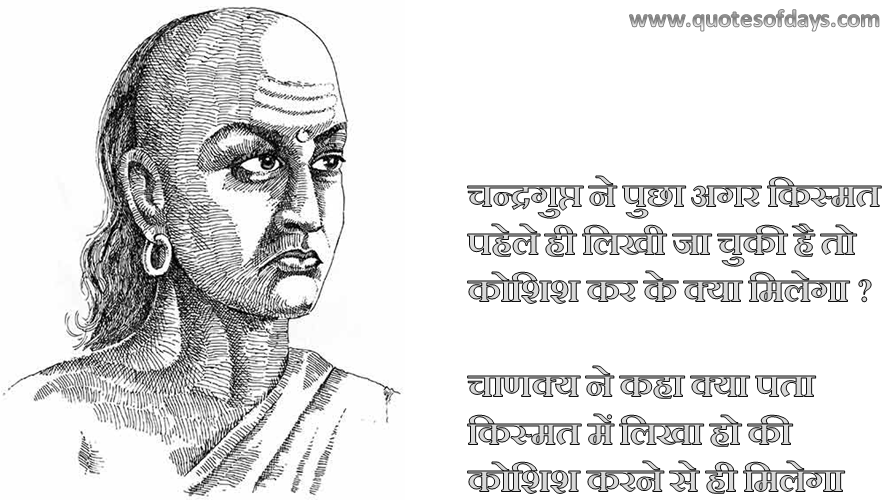 Chandragupta asked if luck has already been written, then what will be achieved by trying? Chanakya said what will be found only by trying to find out what lies in luck.