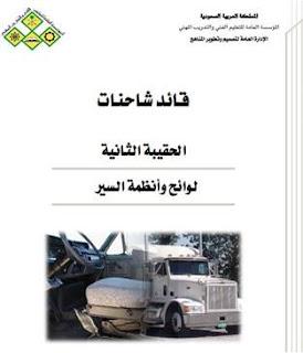 لوائح وأنظمة السير لقائد الشاحنات pdf