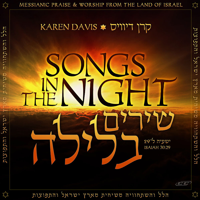 Karen Davis - Songs In The Night 2012 Hebrew & English Christian Worship Album