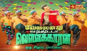 Velainu Vantha Vellaikaran 01-05-2016 May day special Show
