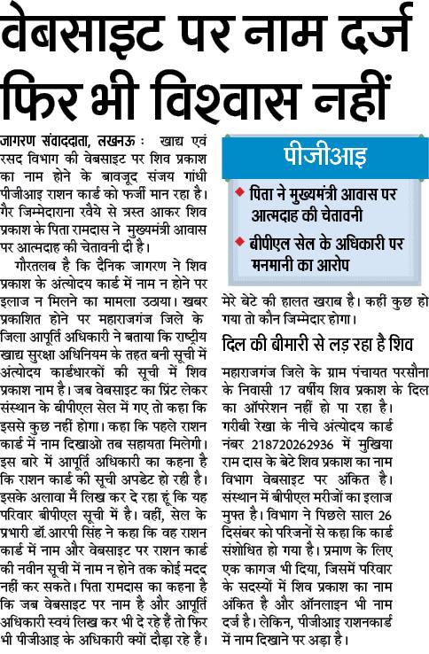 Up Brashan Bcard Blatest Bnews Bhindi