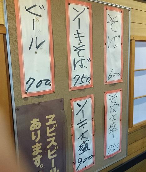 沖縄そば家のメニューの写真
