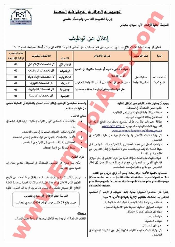 إعلان مسابقة توظيف أساتذة بالمدرسة الوطنية العليا للإعلام الآلي ولاية سيدي بلعباس ماي 2017