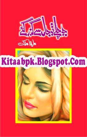 Jo Cahaly Tu Jaan Say Guzar Gaye Novel By Maha Malik Pdf Free Download