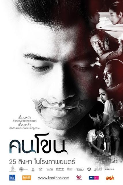 Vòng xoáy số phận - Kon Khon (2012)