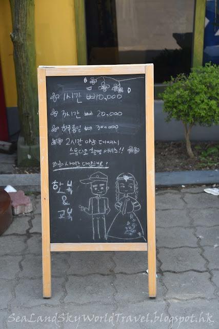 慶州租韓服