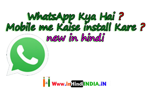 WhatsApp Kya Hai ? Kaise Mobile me install Karen ? in hindi new 2018