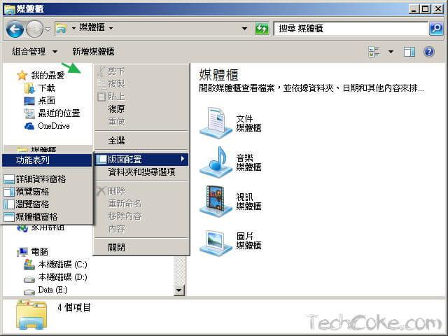[教學] Windows 開啟顯示隱藏資料夾與副檔名_101