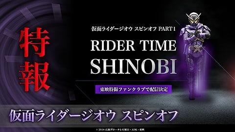 Harits Tokusatsu | Blog Tokusatsu Indonesia: Kamen Rider Zi-O: Rider Time Shinobi