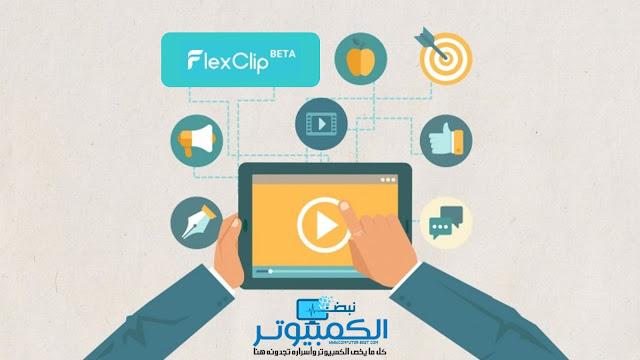 موقع flexclip لصناعة فيديوهاتك اون لاين