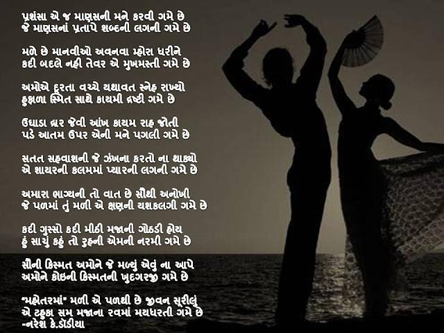 प्रशंसा ए ज माणसनी मने करवी गमे छे Gujarati Gazal By Naresh K. Dodia