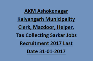 AKM Ashokenagar Kalyangarh Municipality Clerk, Mazdoor, Helper, Tax Collecting Sarkar Govt Jobs Recruitment 2017