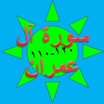Bacaan Terjemah Surat Ali Imran Ayat 110 120 Sakaran