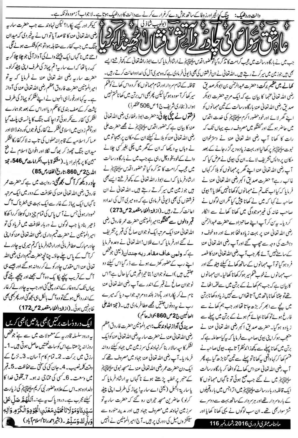 Page 5 Ubqari Magazine February 2016