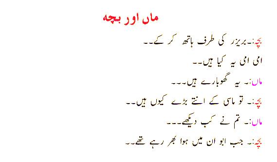 fogyás krny k totkay urdu nyelven)