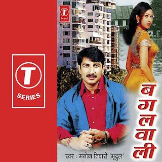 Bagalwaali - Manoj Tiwari best bhojpuri album
