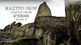 Κάστρο Οκόρ (Τσεχία) | Castle Okoř | AfterDark | Episode 8