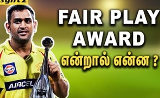 How CSK Achieved more FAIR PLAY AWARD? : Rules & Regulation | IPL 2018 | DHONI