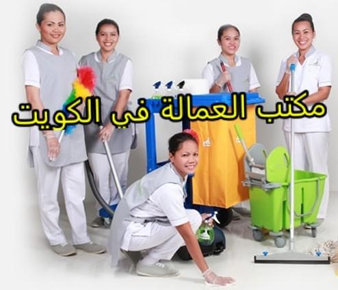 مكتب خدم الكويت