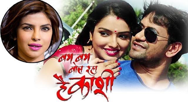 Priyanka Chopra's Bam Bam Bolraha Hai Kashi First look Teaser