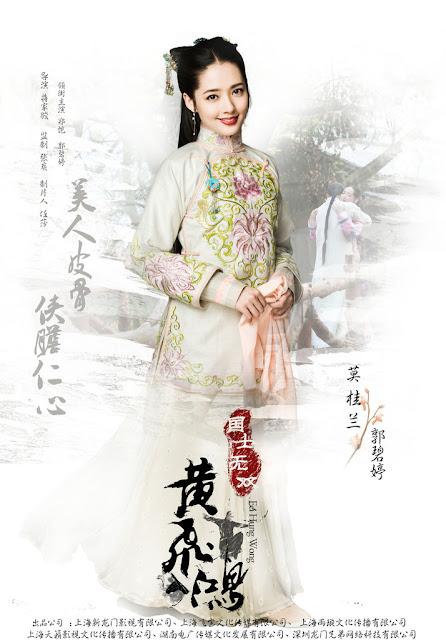 Haden Kuo Wong Fei Hung