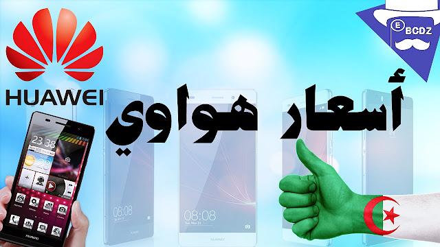 أسعار هواتف هواوي في الجزائر 2017