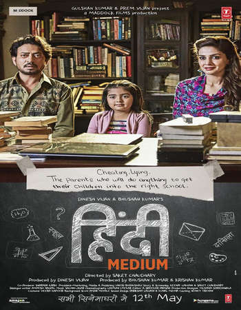 Hindi Medium 2017 Full Hindi Movie HDRip Download