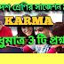 Class 11 english suggestion 2019 - karma