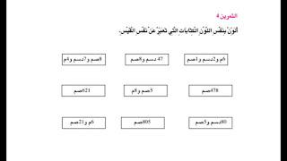 25 - كراس العطلة رياضيات سنة ثالثة