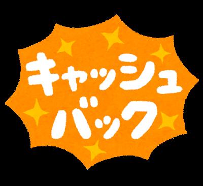 「キャッシュバック」のイラスト文字