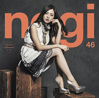 乃木坂46 - インフルエンサー 歌詞-nogizaka46-influencer-lyrics
