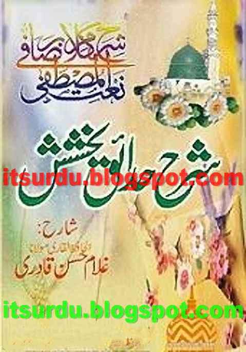 Hadaiq E Bakhshish Book