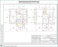 Проект жилого дома в стиле Шале в пригороде г. Иваново - д. Шуринцево Ивановского района. Архитектурные решения - планы этажей. 2-й вариант