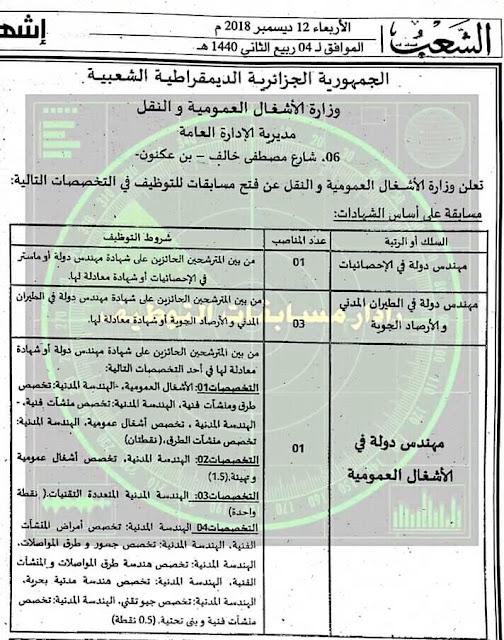 اعلان عن توظيف في وزارة الأشغال العمومية و النقل -- ديسمبر 2018