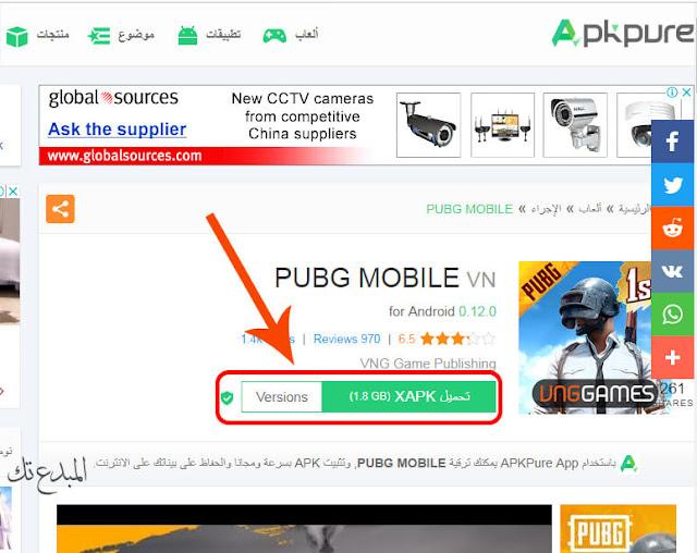 تحميل pubg mobile vn