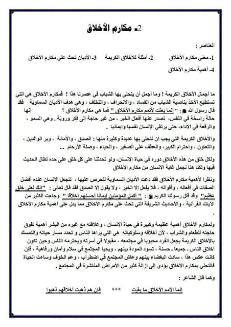 تعابير كتابية مادة اللغة العربية السنة الرابعة ابتدائي الجيل الثاني
