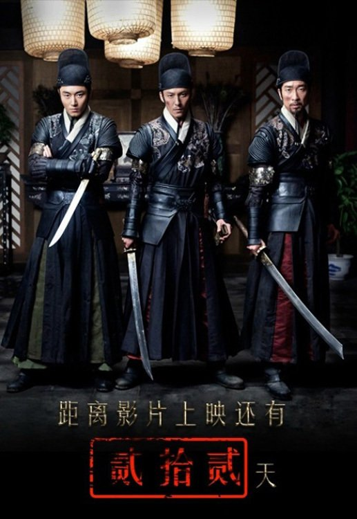 Brotherhood Of Blades [Audio: China]