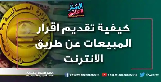 تقديم اقرار ضريبة القيمة المضافة عن طريق النت فى مصر