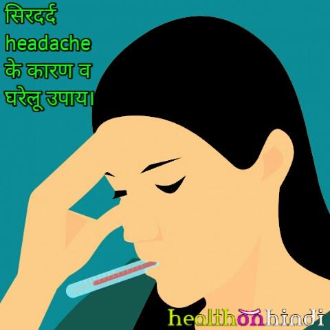 सिरदर्द headache के कारण व घरेलू उपाय।