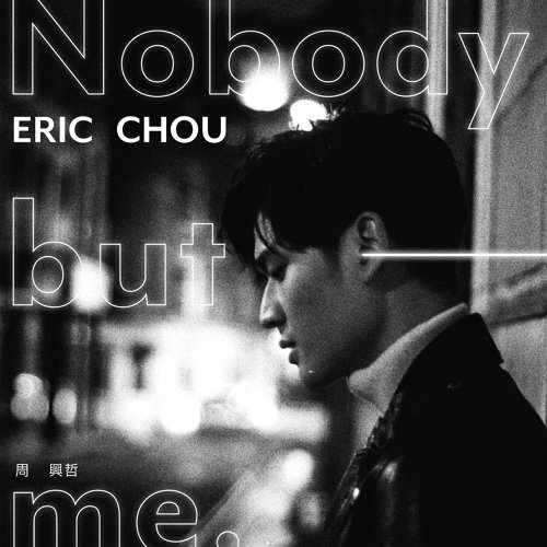 Eric  E5 91 A8 E8 88 88 E5 93 B2 Nobody But Me English Ver  E6 Ad 8c E8 A9 9e Lyrics
