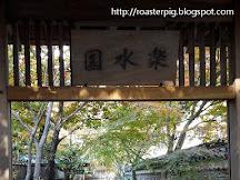 福岡市紅葉景點 + 日式庭園 樂水園