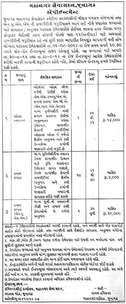 Junagadh Municipal Corporation Female Consultant and Social Organizer Posts Recruitment 2016
