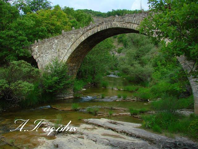 Το γεφύρι της Μόρφης ή Τσούκας(1720-30) Βοϊο Κοζάνης
