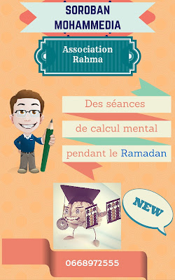 اعلان: سوروبان المحمدية يقدم معسكرا تدريبيا في جمعية رحمة بالمحمدية (المغرب)