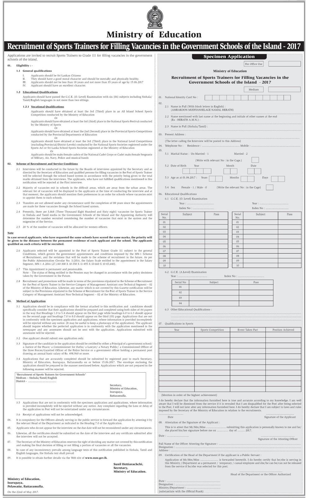 Ministry Of Education vacancy- Sports Trainee - JUNIOR LANKA