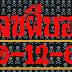เลขผีบอก เลขเด่น เลขเด็ดสองตัว บน-ล่าง งวด 30/12/60