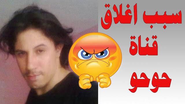 اسباب اغلاق قناة حوحو للمعلوميات