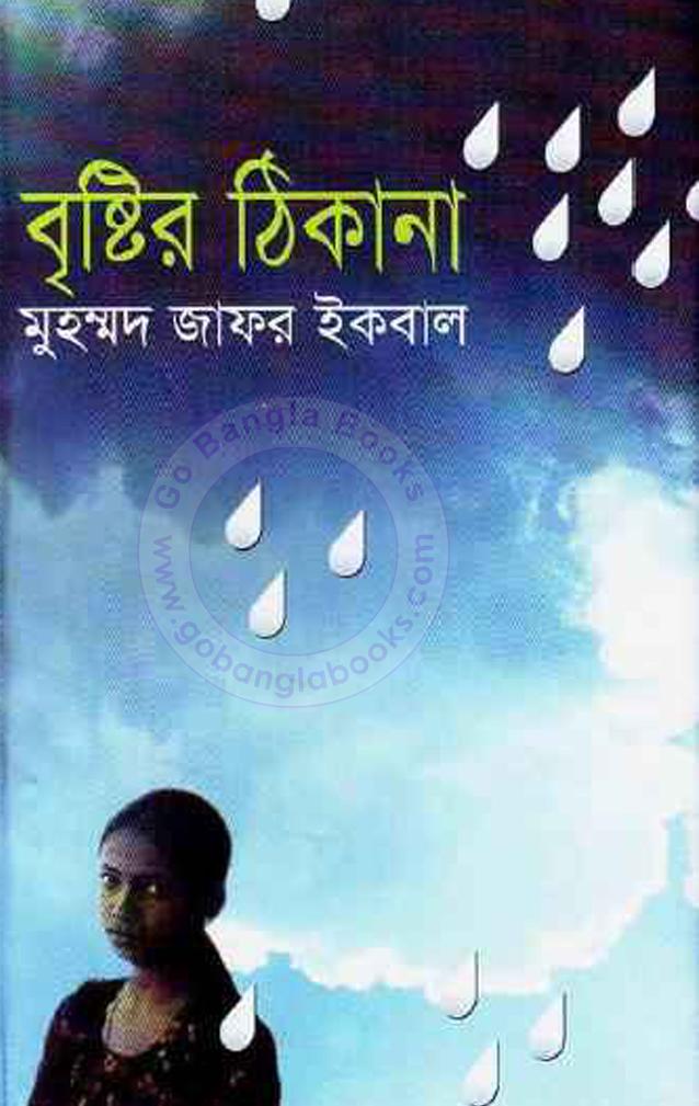 Brishtir Thikana by Muhammad Zafar Iqbal ~ Free Download