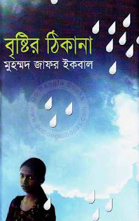BRISHTIR THIKANA PDF DOWNLOAD