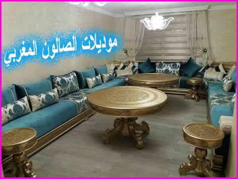حصريا : اخر موديلات الصالونات المغربية